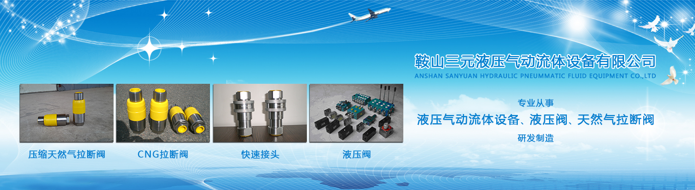 液压设备系统