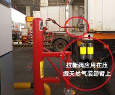 中石油昆仑大庆燃气公司